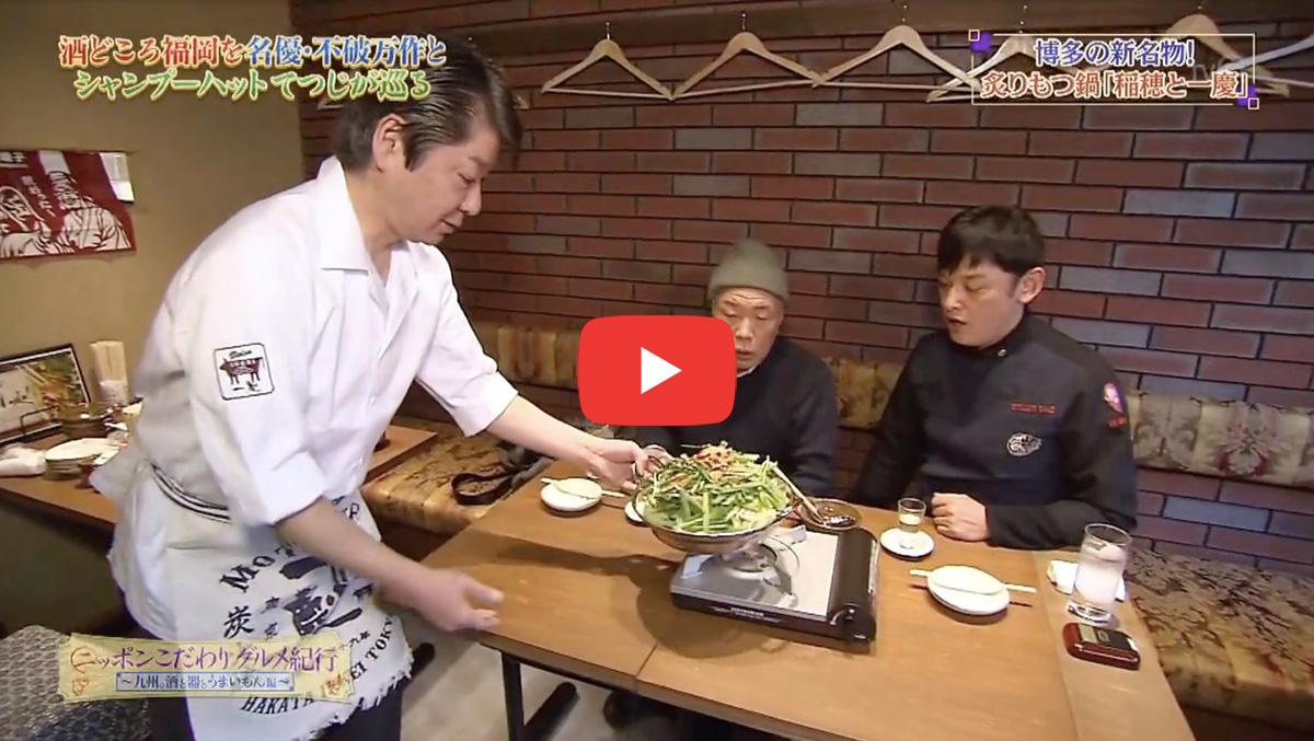 ニッポンこだわりグルメ紀行2017年2月25日放送